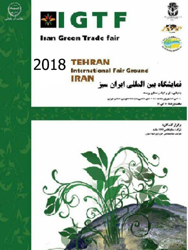 Iran Green Trade Fair